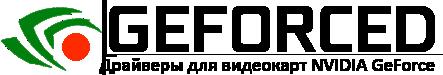 Драйверы NVIDIA GeForce